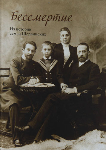 shervinskiy family
